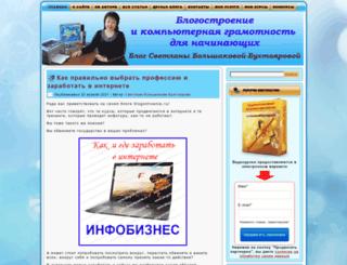 blogostroenie.ru screenshot