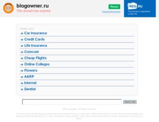 blogowner.ru screenshot