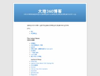 blogs.dadi360.com screenshot