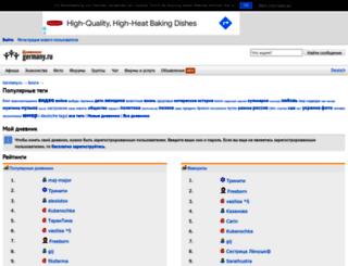 blogs.germany.ru screenshot