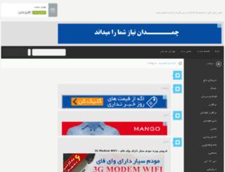blogs.khabarha24.ir screenshot