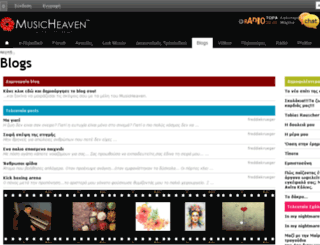 blogs.musicheaven.gr screenshot
