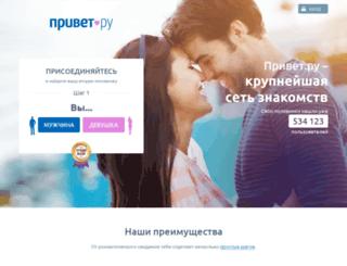 blogs.privet.ru screenshot