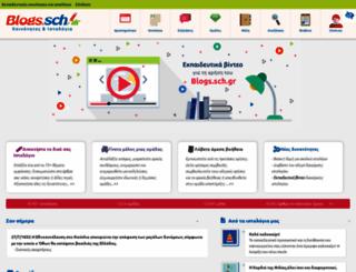 blogs.sch.gr screenshot