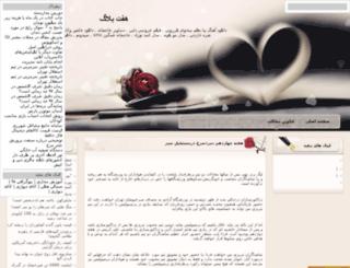 blogseven.ir screenshot