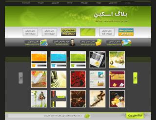 blogskin.ir screenshot
