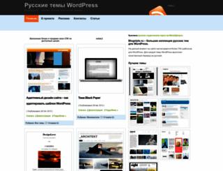 blogstyle.ru screenshot