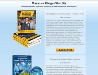 blogvestor-bonus.ru screenshot