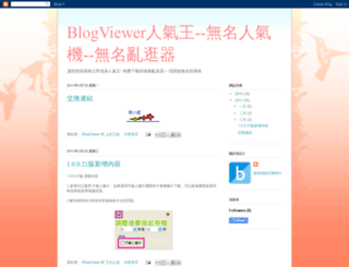 blogviewer01.blogspot.com screenshot