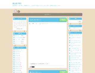 bluefry66.jugem.jp screenshot