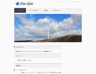 bluegale.co.jp screenshot