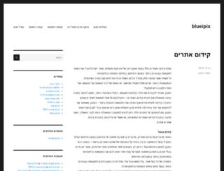 blueipix.co.il screenshot