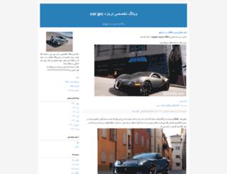 bluerobot.blogfa.com screenshot