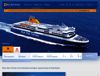 bluestarferries.gr screenshot