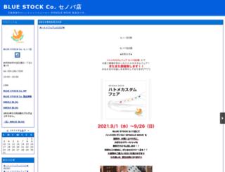 bluestockarea1.eshizuoka.jp screenshot