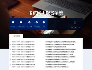 bm.nbrc.com.cn screenshot