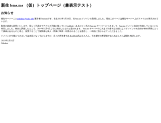 bms.ms screenshot