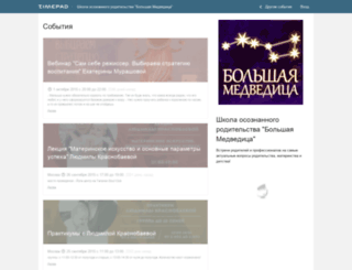 bmshkola.timepad.ru screenshot