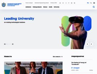 bmstu.ru screenshot