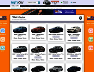 bmw-3-series.infocar.ua screenshot