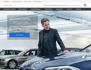 bmw-elitavtosibir.ru screenshot