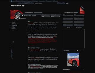 bmw.testdrive.bg screenshot