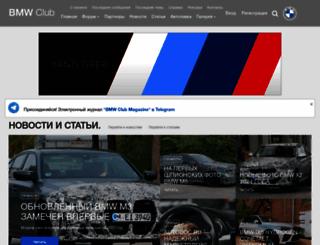bmwclub.ru screenshot