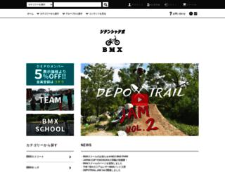 bmxdepo.com screenshot