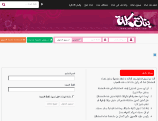 bnat-mkh.com screenshot