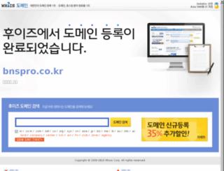 bnspro.co.kr screenshot