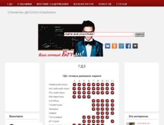 bo-tan.ru screenshot