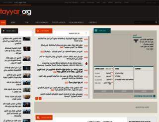 bo.tayyar.org screenshot