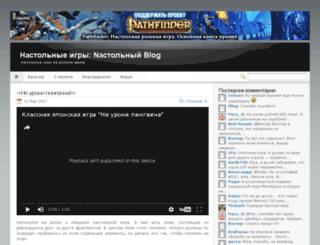 boardgamer.ru screenshot