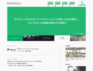 boardwalk-inc.jp screenshot