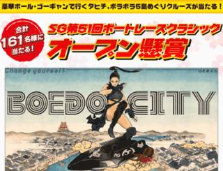 boatraceclassic51-heiwajima.jp screenshot