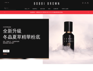 bobbibrowncosmetics.com.tw screenshot