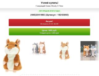 bober.apishops.ru screenshot