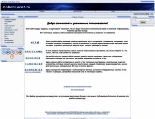 boboni.ucoz.ru screenshot