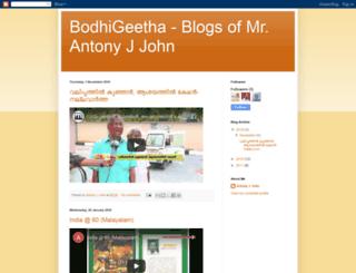 bodhigeetha.blogspot.com screenshot