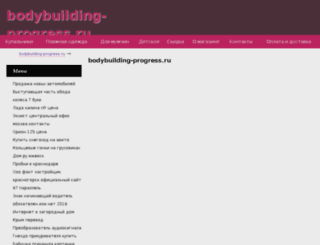 bodybuilding-progress.ru screenshot