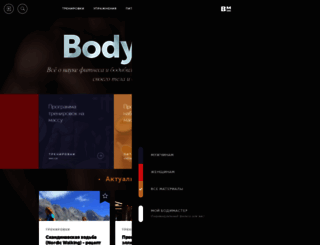 bodymaster.ru screenshot