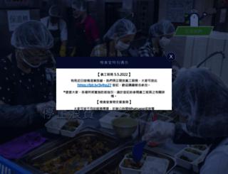 bofoundation.org.hk screenshot