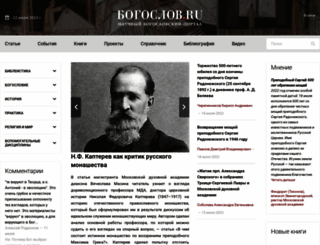 bogoslov.ru screenshot