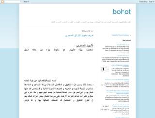 bohoutmadrassia.blogspot.com screenshot