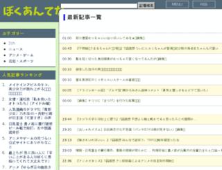 bokuantena.com screenshot