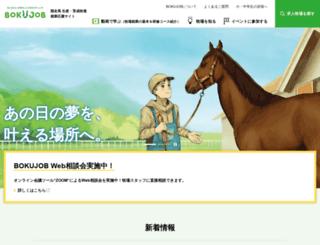 bokujob.com screenshot