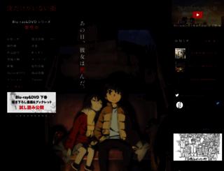 bokumachi-anime.com screenshot