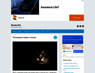 bolen-kot.net.ru screenshot