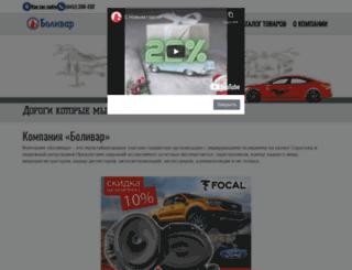 bolivar-saratov.ru screenshot