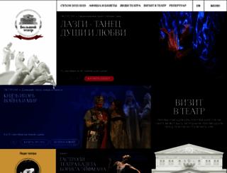 bolshoi.ru screenshot